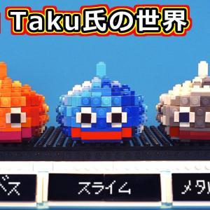 LEGO・ドラゴンクエストFukuTaku氏の世界