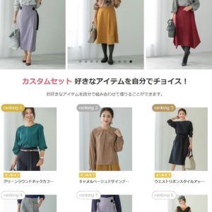 月額制ファッション宅配レンタル【EDIST. CLOSET】