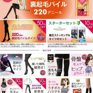 レッグウェア、ファッション雑貨【トレインショップ】