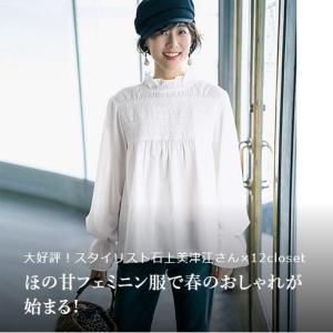ほの甘フェミニン服で春のおしゃれが始まる★女性ファッション雑誌「LEE」