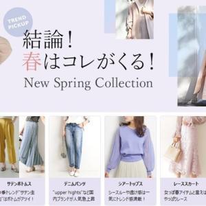 春のトレンドをチェックするならここ★大型ファッション通販サイト【MAGASEEK (マガシーク)】