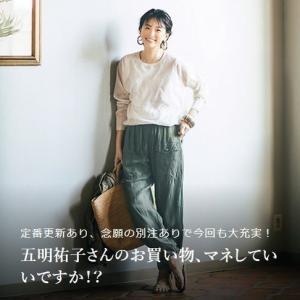 女性ファッション雑誌「LEE」公式の通販サイト