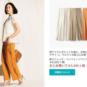 夏のカジュアルスタイルをご提案★大人、輝く服。DoCLASSE公式通販サイト