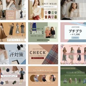 驚く安さで、見ていて楽しくかわいい★韓国の人気レディースファッション通販【JUSTONE】