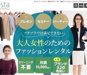 洋服ファッションレンタルサービス【Brista(ブリスタ)】