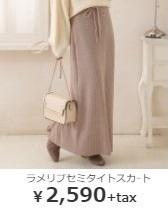 今すぐ着られる秋style特集!かわいいプチプラのレディースファッション通販 【夢展望】