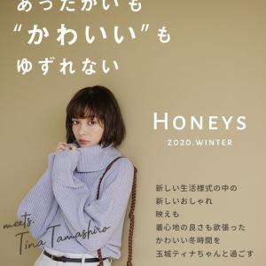 冬に着たいおとなハニーズcollection☆レディースファッション【ハニーズオンラインショップ】