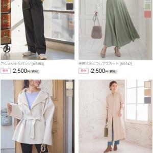 お洒落で可愛いトレンド服★プチプラレディースファッション通販【神戸レタス】