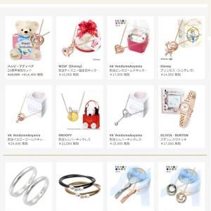 日本最大級の人気アクセサリー・ジュエリー通販SHOP【ジェイウェルドットコム】紹介!