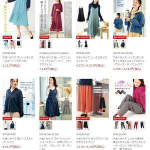 大きいサイズのレディースアパレル・ファッション雑貨の専門モール【Alinoma】紹介!