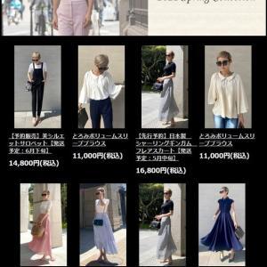 パリジェンヌのように凛とした可愛らしい女性の為に!お洋服のファッションブランド【JENNE・ジェンヌ】