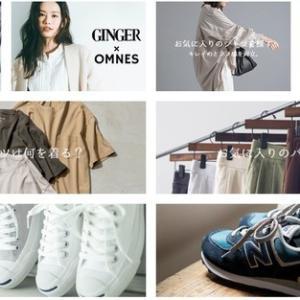 日常着にリラックスとトレンドを自然体で着られる【OMNES】自然体で着れるアイテムを紹介!
