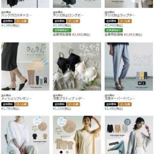 気軽におしゃれを楽しんでいただくために生まれた、日本ブランド★「上質・低価格」主義。ファッションライフを【aquagarage】