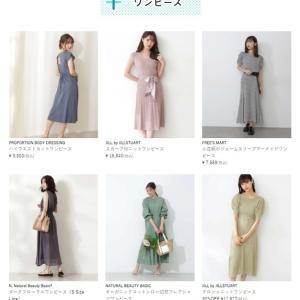今買いたい『本命』バッグ・シューズをご紹介します。★レディースファッション通販サイト【SANEI bd ONLINE】紹介!