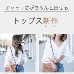 プチプラでも高見え!きれいめ大人可愛いコーデ~ファッション通販‐Taidobuy 紹介!