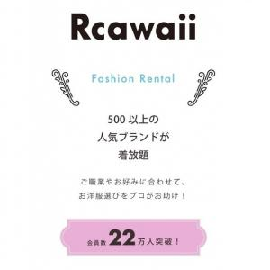 スタイリストがコーデする洋服が借り放題!ファッションレンタルRcawaii(アール カワイイ)紹介!