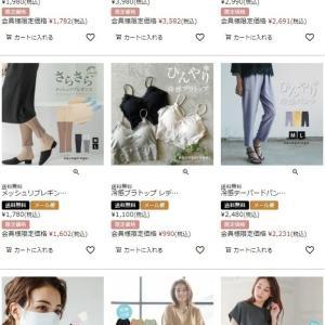 気軽におしゃれを楽しんでいただくために生まれた、日本ブランド★「上質・低価格」主義。ファッションライフ【aquagarage】紹介!