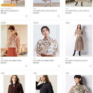 人気ブランドや雑誌掲載アイテムを公式に取扱う国内最大級のファッション通販サイト【MAGASEEK(マガシーク)】