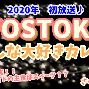 VOSTOK8(ボスラジ#40) 2020年最初の放送!みんな大好きカレー回!