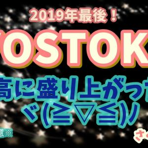 VOSTOK8(ボスラジ#39) 2019年最後の放送!盛り上がりすぎたカップラーメン話