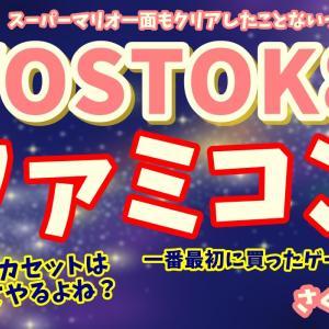 VOSTOK8(ボスラジ#37) ファミコン世代が語るカセットゲームの世界観