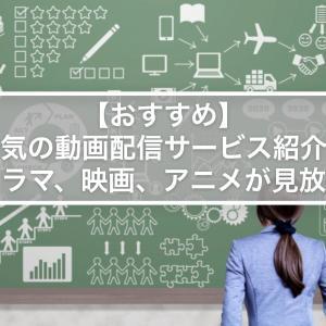 【おすすめ】人気の動画配信サービス紹介!【ドラマ、映画、アニメが見放題】