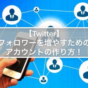 【Twitter】フォロワーを増やすためのアカウントの作り方!【簡単にできます】