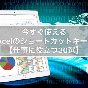 【超便利!】今すぐ使えるExcelのおすすめのショートカットキー!【仕事に役立つ30選】
