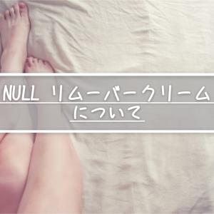 【おすすめ】人気のNULL 除毛クリームの使い方や効果をレビュー!【メンズ必見】