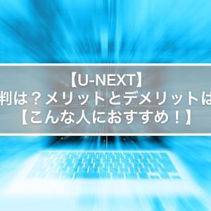【U-NEXT】評判は?メリットとデメリットは?【まとめました!】