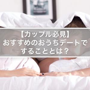 【カップル必見】おすすめのおうちデートですることとは?【家で楽しむ!】