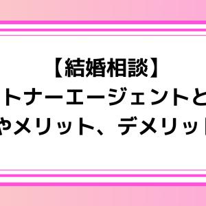 【結婚相談】パートナーエージェントとは?評判は?【婚活をサポート!】