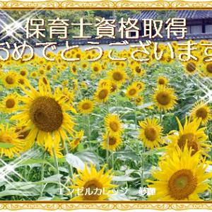<令和3年前期>保育士試験合格おめでとう(^^)v