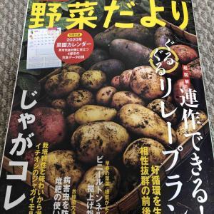 家庭菜園の勉強の為本買いました