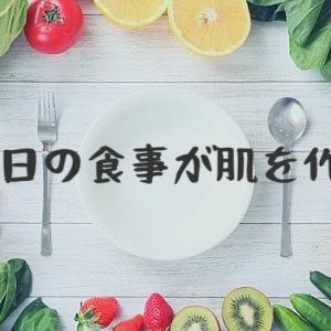 やっぱり美肌は食事から!お肌が綺麗な人が食べてる抗酸化力の高い食品13選