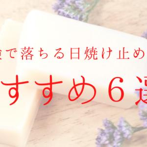 石鹸で落とせる日焼け止め!肌断食中におすすめの6選をご紹介