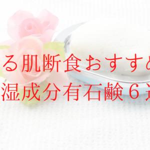 洗顔は超大事!ゆる肌断食中のおすすめ石鹸6選ご紹介