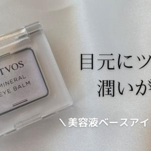【石鹸オフ】ETVOSミネラルアイバームの使用感レヴュー