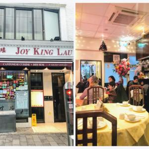 中華街で飲茶をいただいたざます@ジョイ キング ロウ (Joy King Lau)
