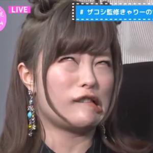 【悲報】女子アナ、きゃりーぱみゅぱみゅで噛む