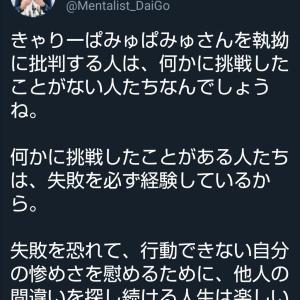 【悲報】DAIGOさん、炎上してしまう
