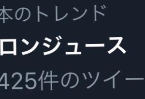 【速報】 HKT48メロンジュースがトレンド入りwwwwwwwwwww
