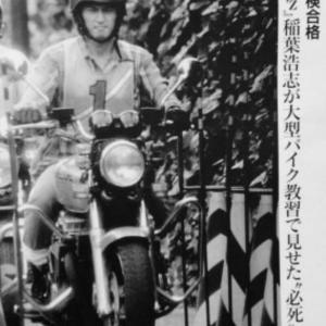 【悲報】B'zの稲葉浩志さん、フライデーされる
