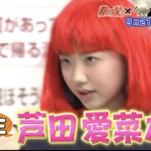 【画像】JK芦田愛菜(16)現在の姿が衝撃的すぎると話題に