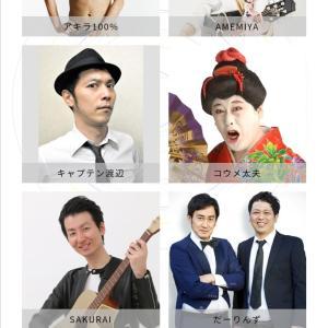 森七菜さんが移籍予定のソニー・ミュージックアーティスツの所属芸人がこちら