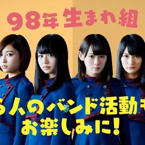【悲報】欅坂46卒業メンバーの末路www