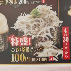 【画像】くら寿司の「こぼれ釜揚げしらす寿司」の理想と現実wwywwywwywwywwy