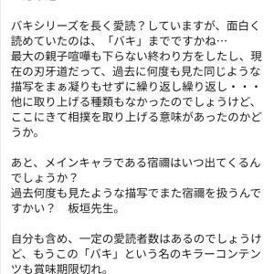 【悲報】バキ道最新刊のアマゾンレビュー、死ぬほど叩かれるw.w.w.w.w.w.w.w.w.w.