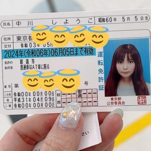 【画像】中川翔子、免許更新