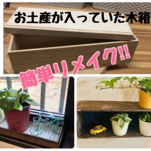 お土産が入っていた木箱をリメイク☆